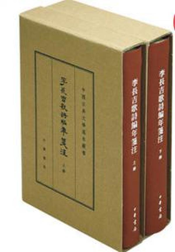 李长吉歌诗编年笺注(全2册·中国古典文学基本丛书·典藏本) 中华书局出版