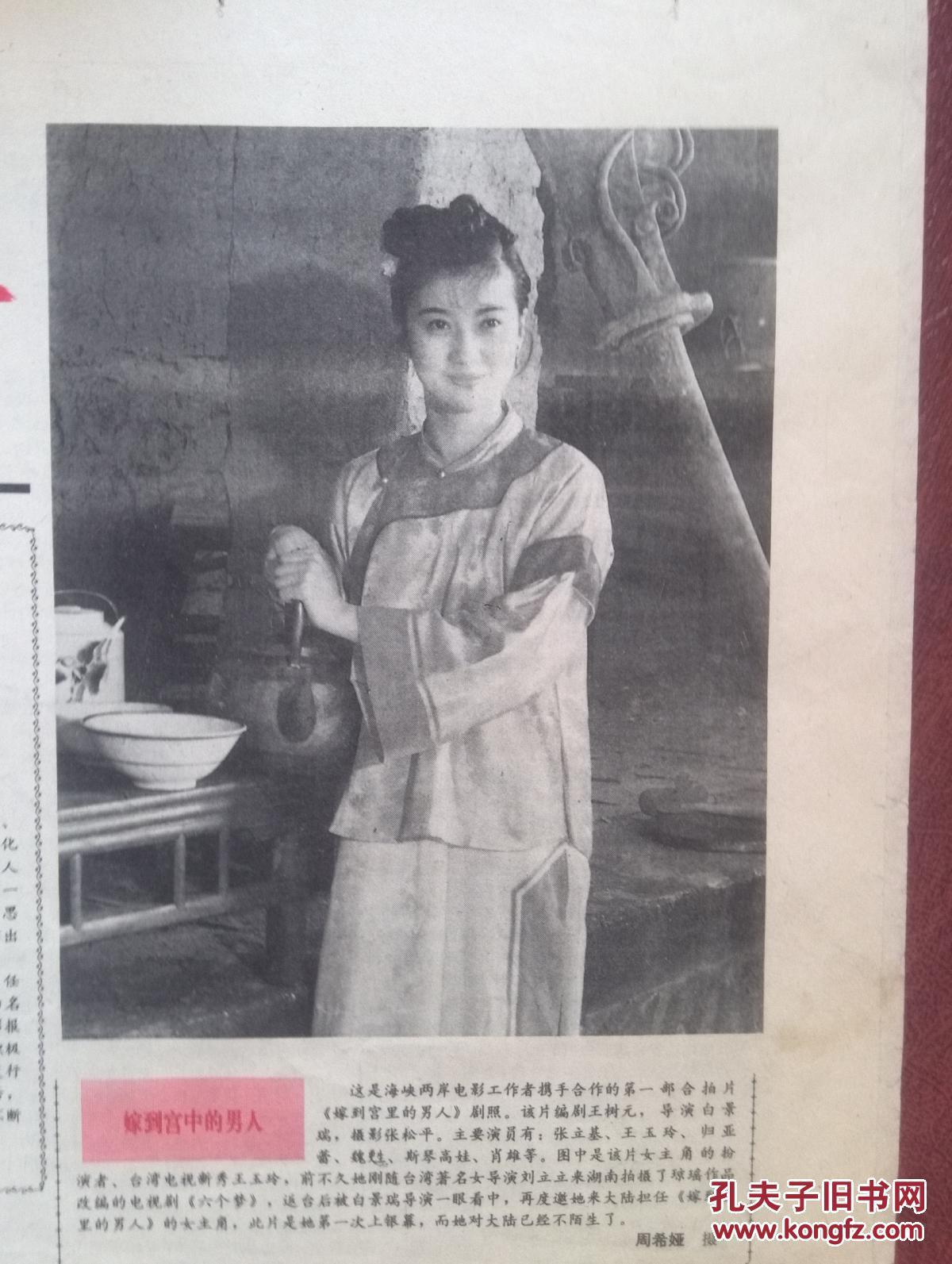 中国电影周报(范曾题写报名)王玉玲照片,首届中国电影