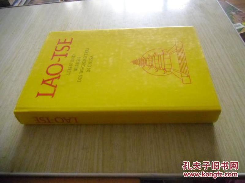 英文原版       LAO TSE