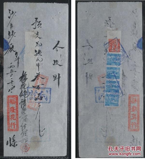 663:1950年收据,贴华中区印花税票100元X4/1000元