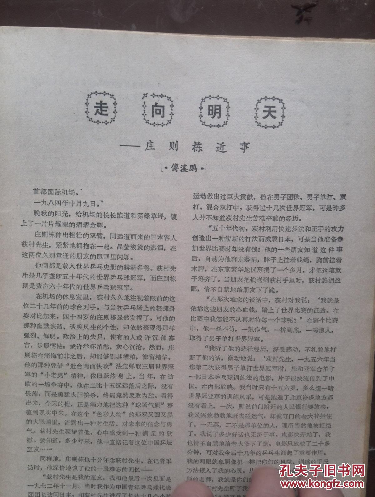 佳作精选1985年创刊号有发刊词傅溪鹏《庄则栋近事》图片
