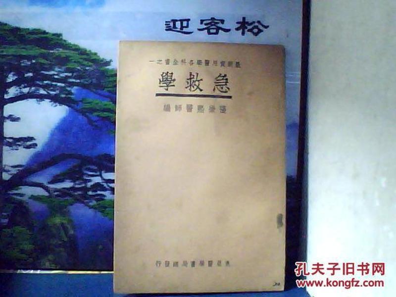 急救学 (东亚医学书局) 大32开
