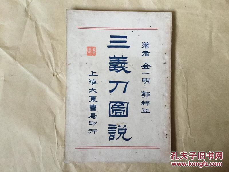 三义刀图说    唐殿卿二高徒著作  多方前人藏印  武术类文献   (孔网最低价)