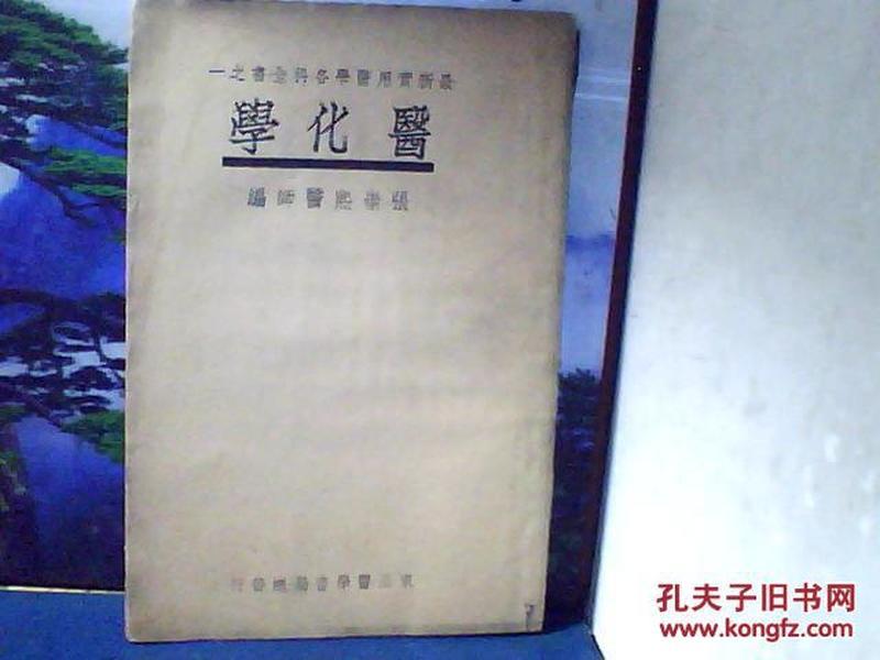 医化学 (东亚医学书局)  大32开