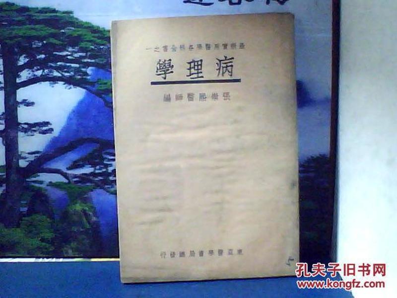 病理学 (东亚医学书局) 大32开