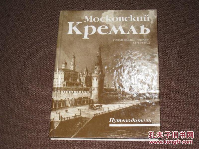 苏联俄文版:  莫斯科的克里姆林宫(小画册)