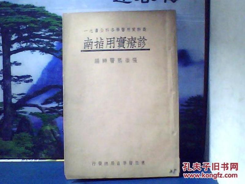 诊疗实用指南 (东亚医学书局) 大32开