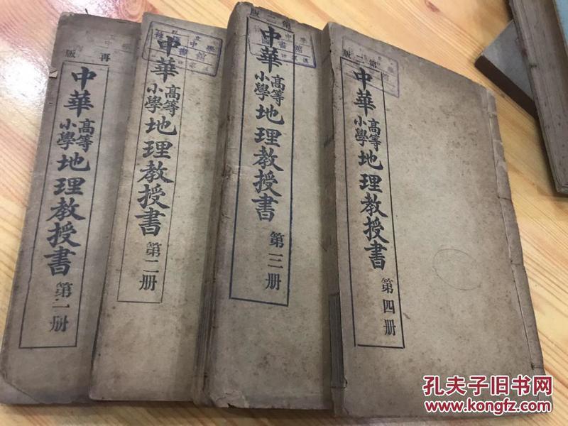 中华高等小学地理教授书线装1至4册(民国元年出版)
