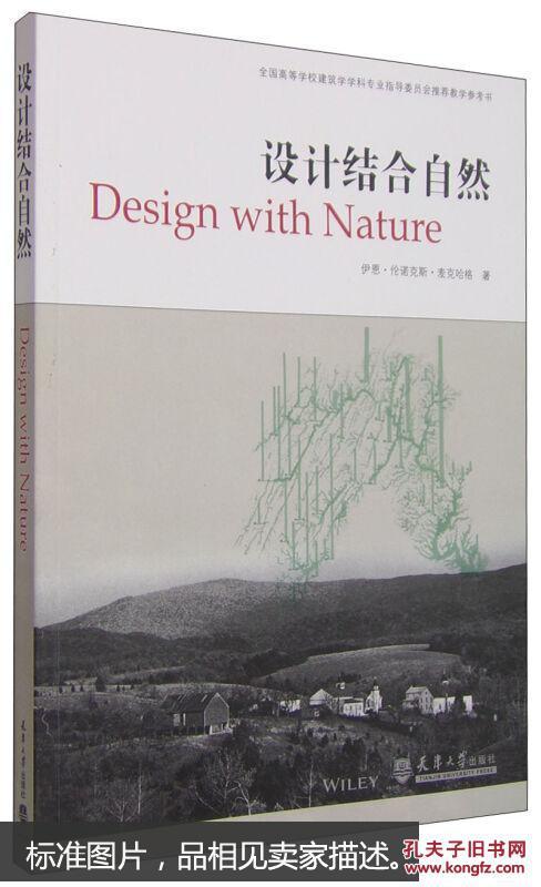 设计结合自然_[美]麦克哈格 著,黄经纬 译_孔夫子旧书