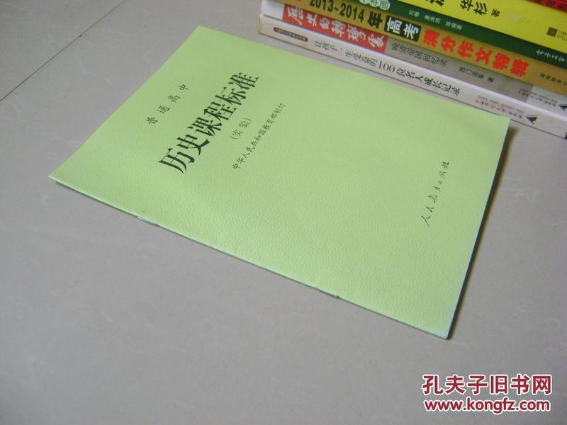 普通高中历史课程标准(实验)