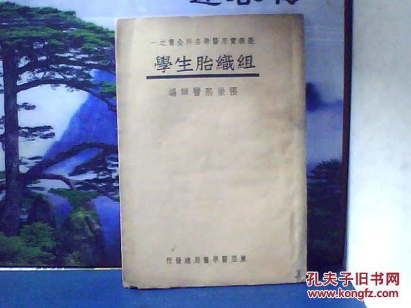 组织胎生学 (东亚医学书局)  大32开