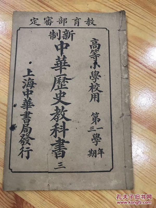 中华历史教科书线装第三册(民国五年出版)