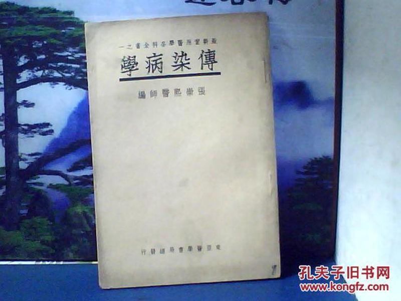 传染病学 (东亚医学书局) 大32开