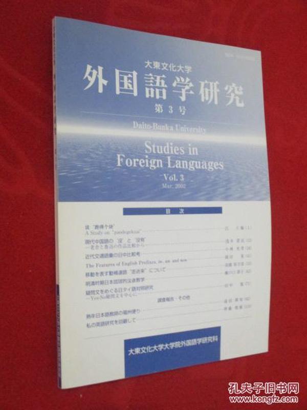 外国语言研究      2002年第3号