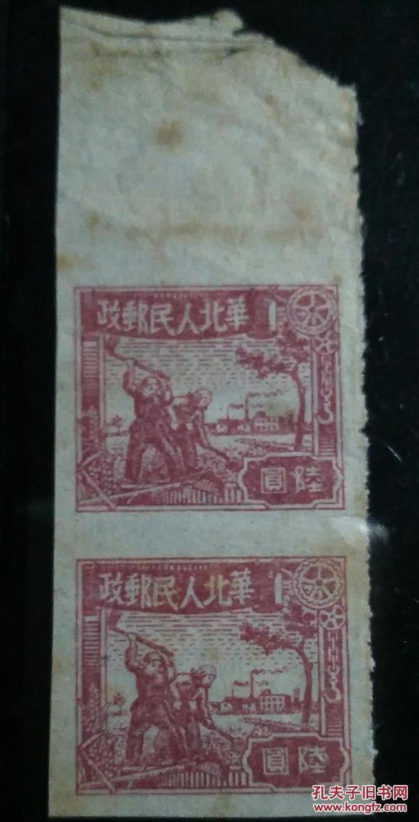 华北解放区邮票   军队向前进生产长一寸图(俗称农耕图)6元双联