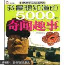 我最想知道的5000年奇闻趣事[外国卷]