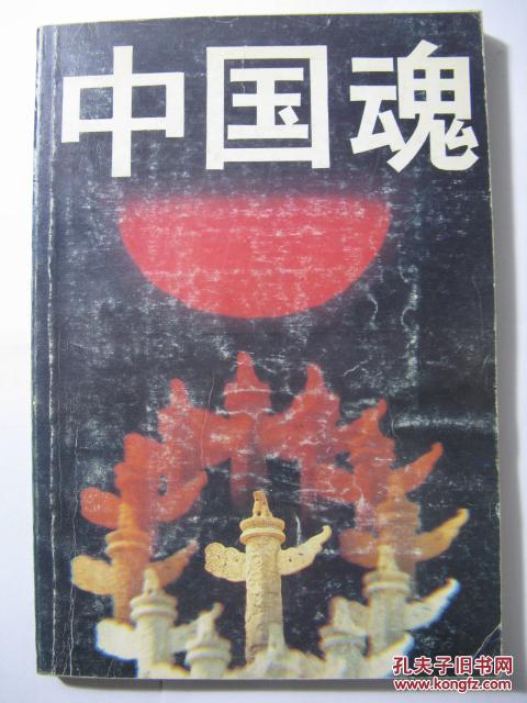 中国魂 图片