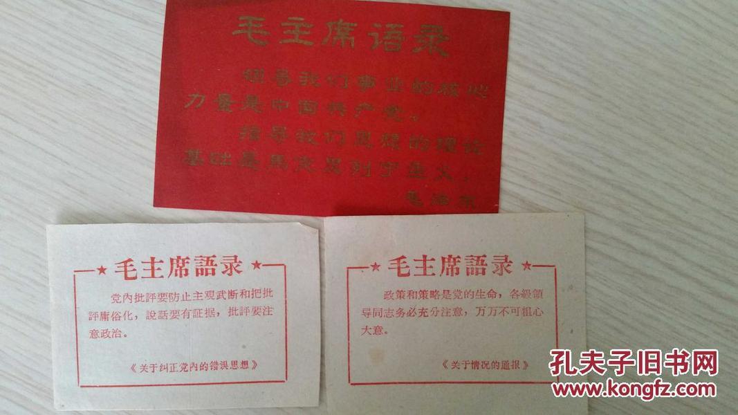 文革毛主席语录卡片 3枚合售