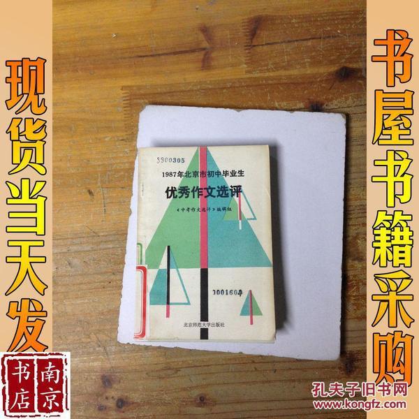 1987年北京市初中毕业生优秀作文选评_《中考与初中v初中教案概率图片