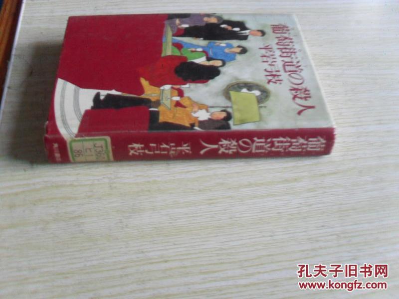 日文原版    葡萄街道(ワインロード)の杀人 単行本