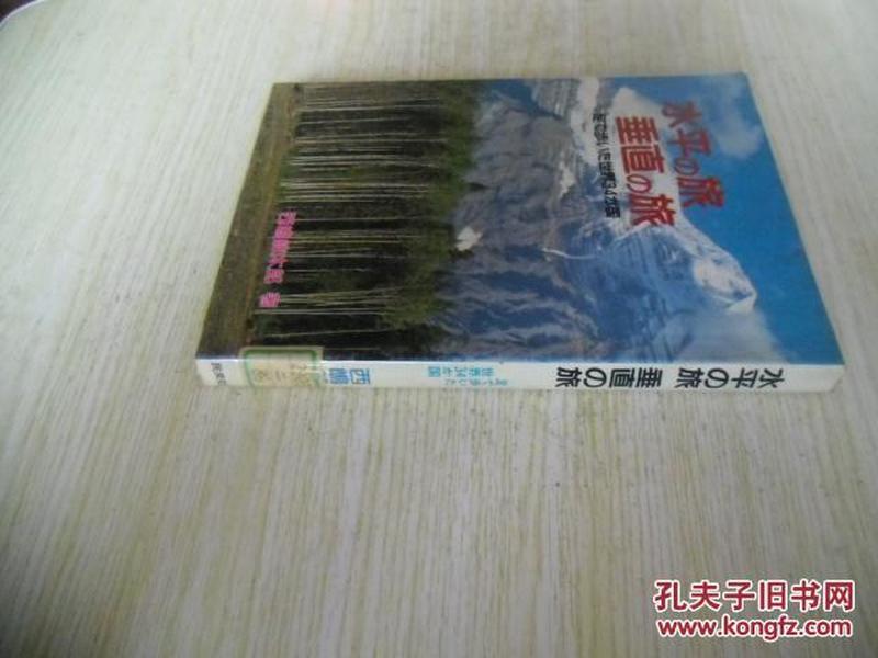 日文原版    水平旅垂の道旅