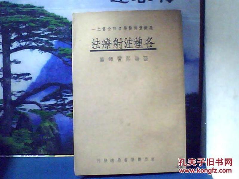 法医学 (东亚医学书局)  大32开