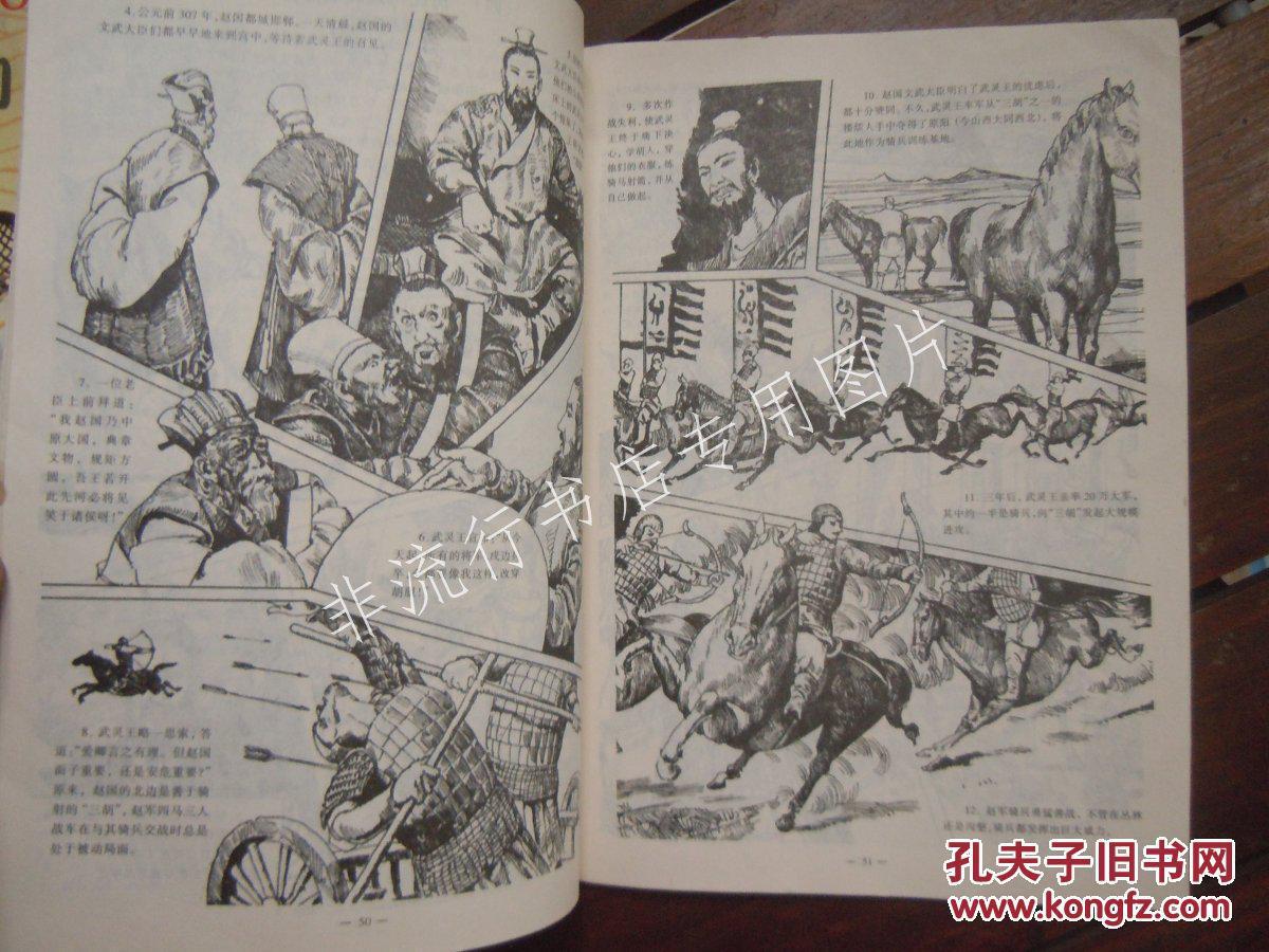 【图】【兵器连环画】漫画史画:古代兵器16开斗漫画大陆罗120图片