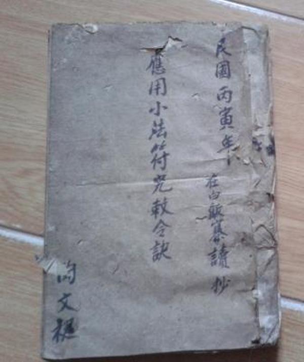 手抄本:应用小法符咒敕令诀(有修补,见图片) 200元包邮挂!