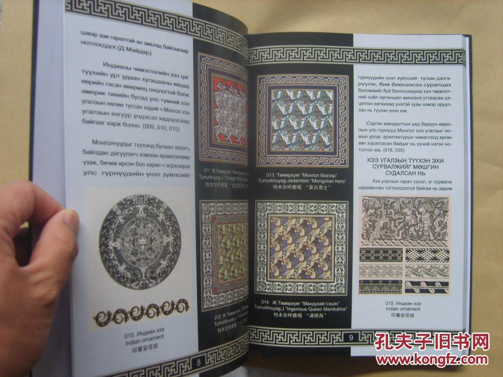 学习新蒙文 - 豆丁网