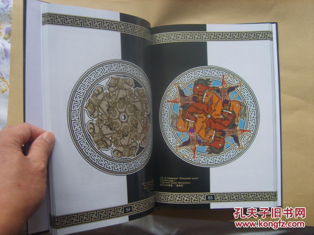 花纹创作方法学 英 汉 新蒙文对照