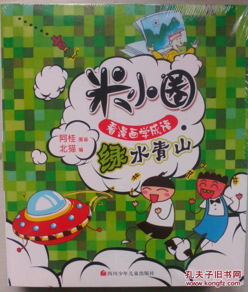 米小圈看少女学漫画1-4(全4册):绿水青山+漫画花木兰红日成语图片