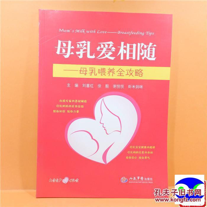 母乳爱相随.母乳喂养全攻略 刘喜红 人民军医出版社
