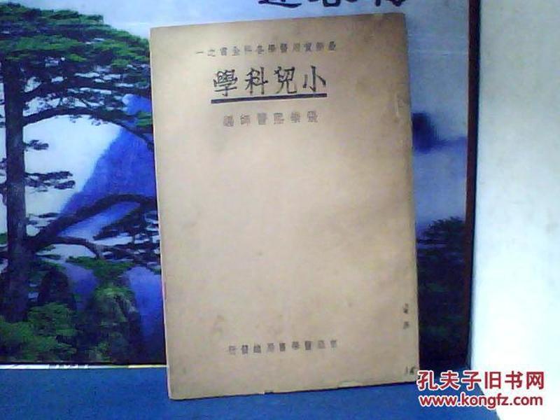 小儿科学 (东亚医学书局) 张崇熙 大32开
