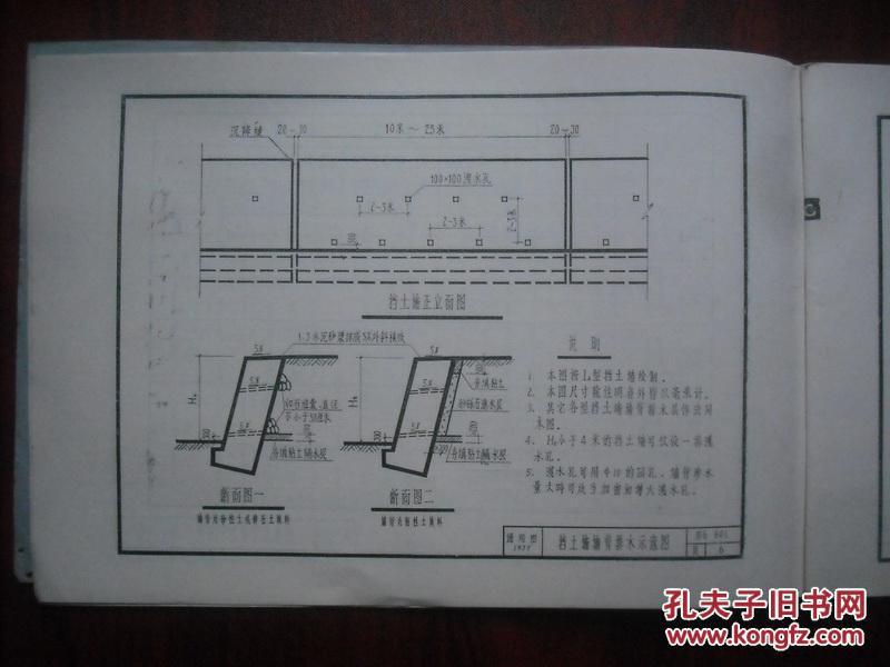 一般重力式挡土墙图集,川g601,挡工工程,护坡工程图片