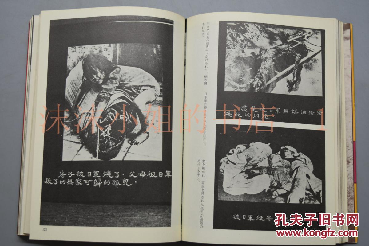 侵华日军人体实验_日军侵华罪证老照片残酷的屠杀行为平顶山惨案南京大屠杀三光政策人体