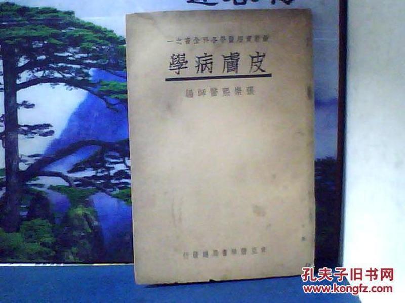 皮肤病学 (东亚医学书局) 大32开