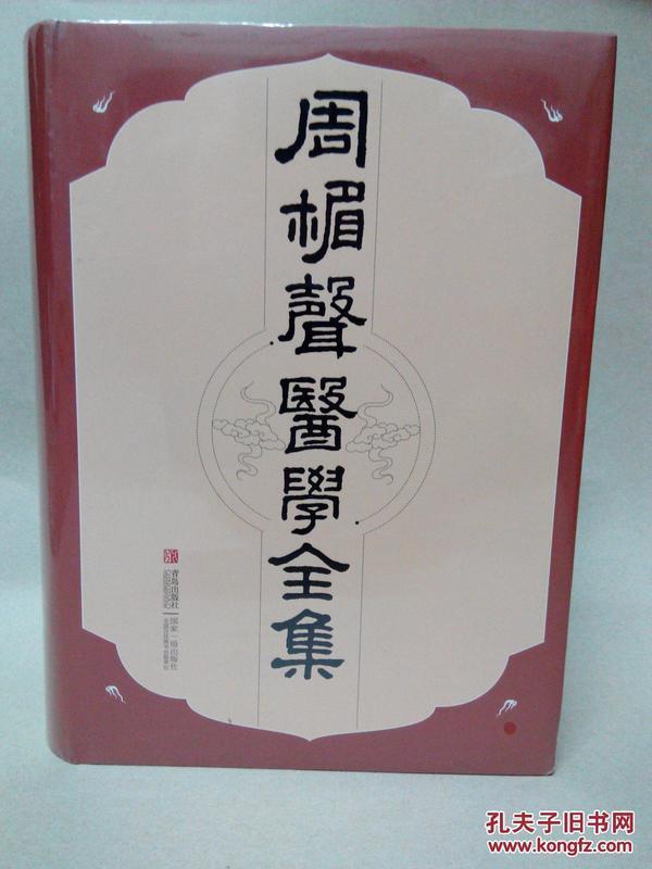 周楣声医学全集(2012年出版)。