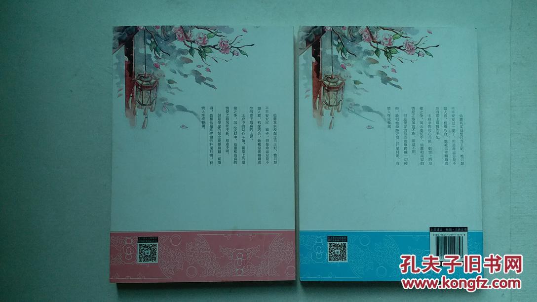 邵家有女,上下全两册,正版全新_薄慕颜 著_孔夫子旧书