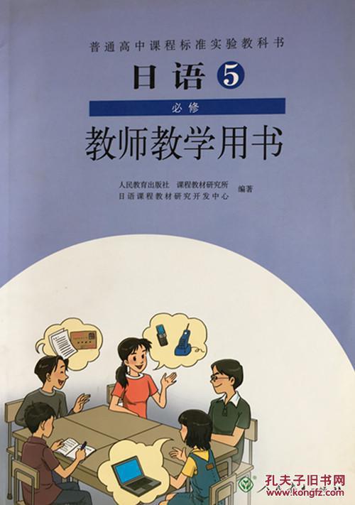 普通高中标准教师必修教科书日语实验5光盘教如何用视频做小猪课程图片
