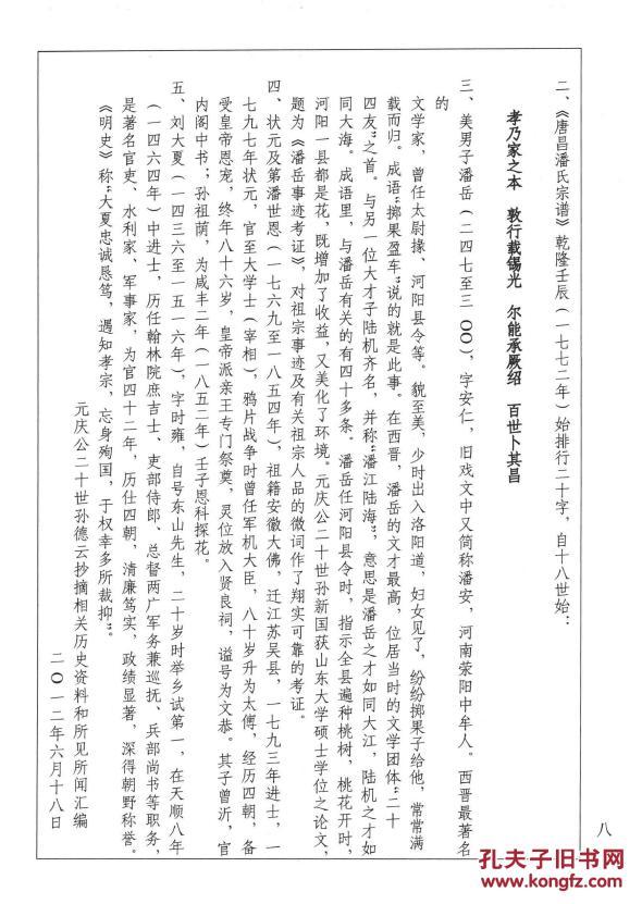 潘氏家族谱群人口_人口普查