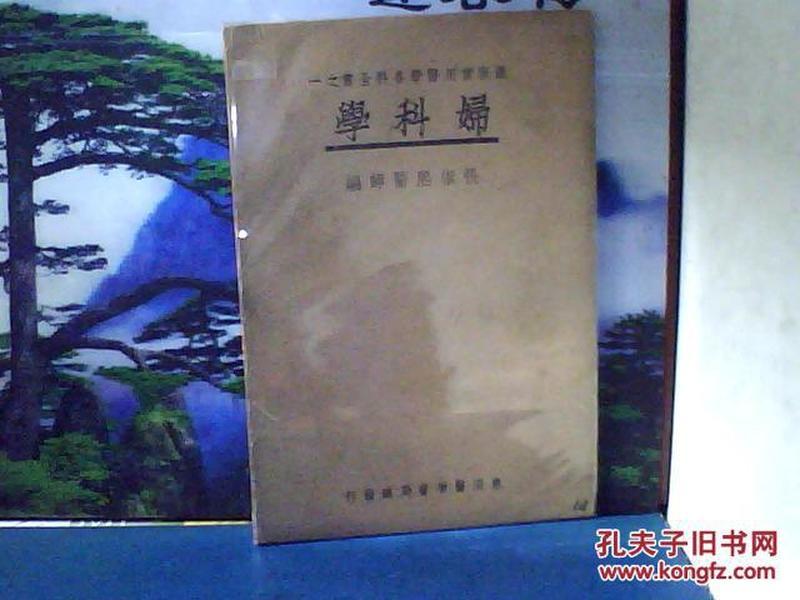 妇科学 (东亚医学书局) 大32开