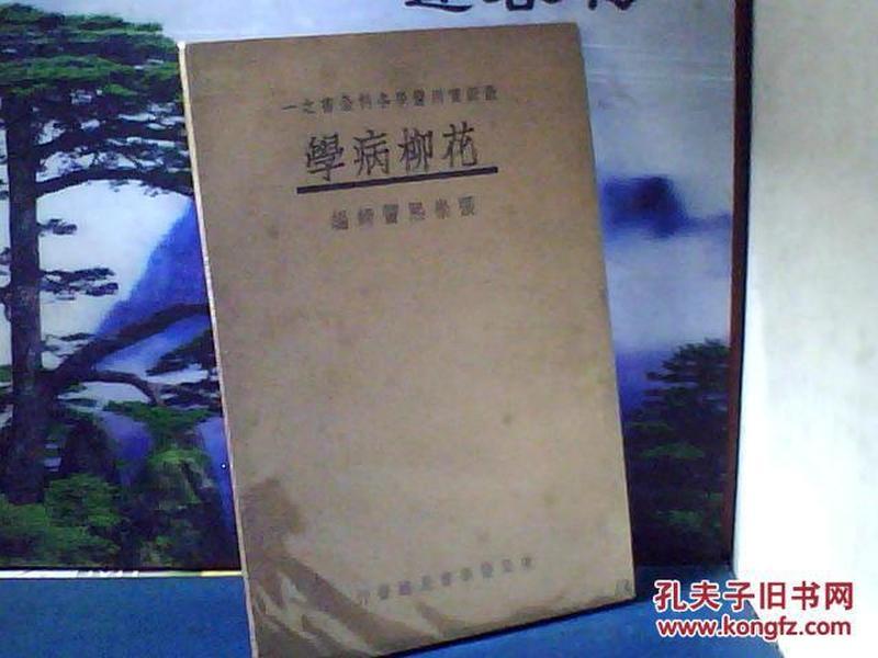 花柳病学 (东亚医学书局) 大32开