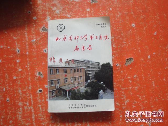北京医科大学第三医院名医录图片