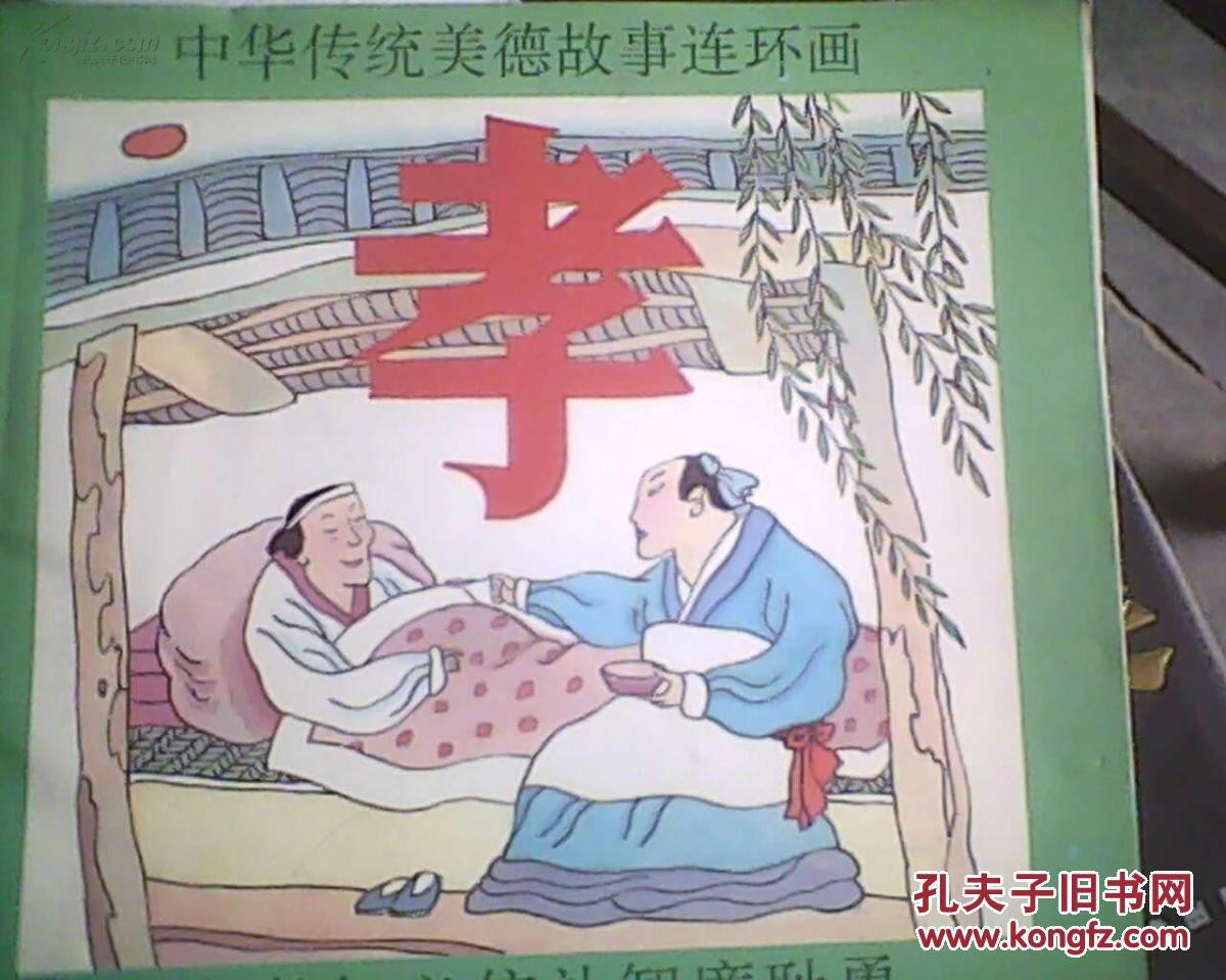 中华传统美德故事连环画:孝/2_杜丁 绘画:李南 王东图片