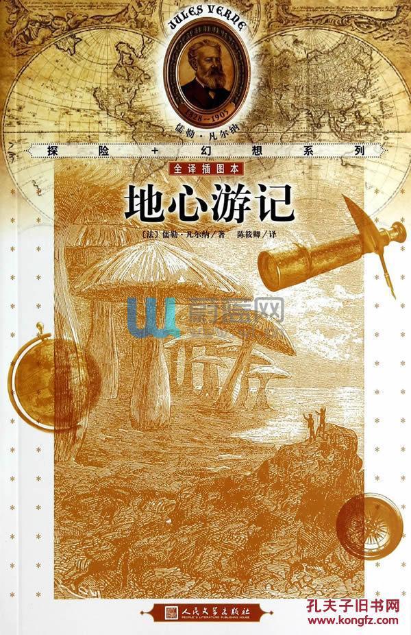 ��(��l$yil_yil地心游记-全译插图本/人民文学出版社