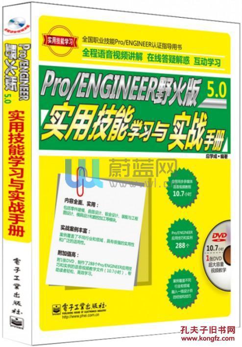多??yil_yilpro/engineer野火版5.0实用技能学习与实战手册-(含多媒体dvd