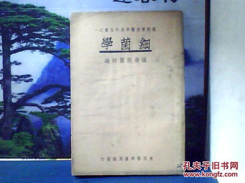 细菌学 (东亚医学书局) 大32开