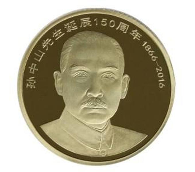 孙中山先生诞辰--150周年 纪念币