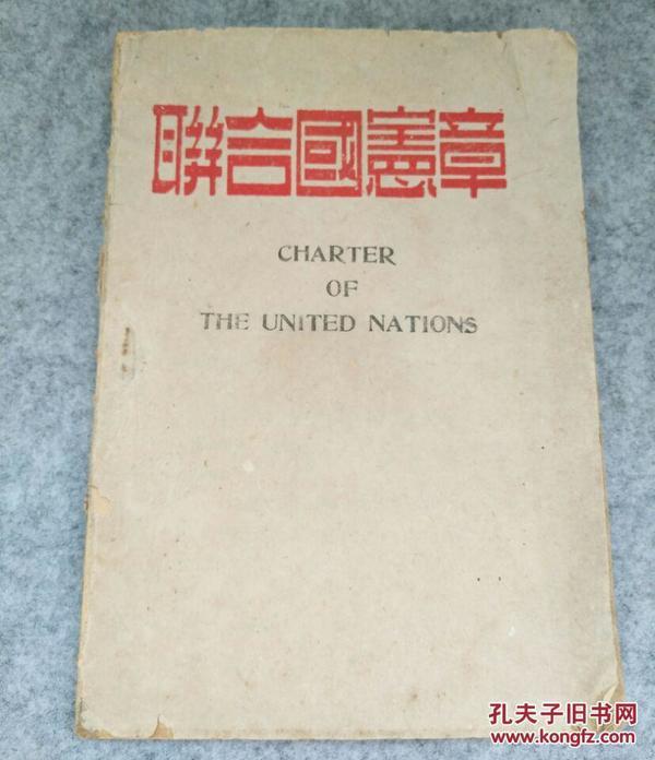 稀见品好书《联合国宪章 》中英对照中国文化服务社北平分社(1945年初版)有枚藏书印