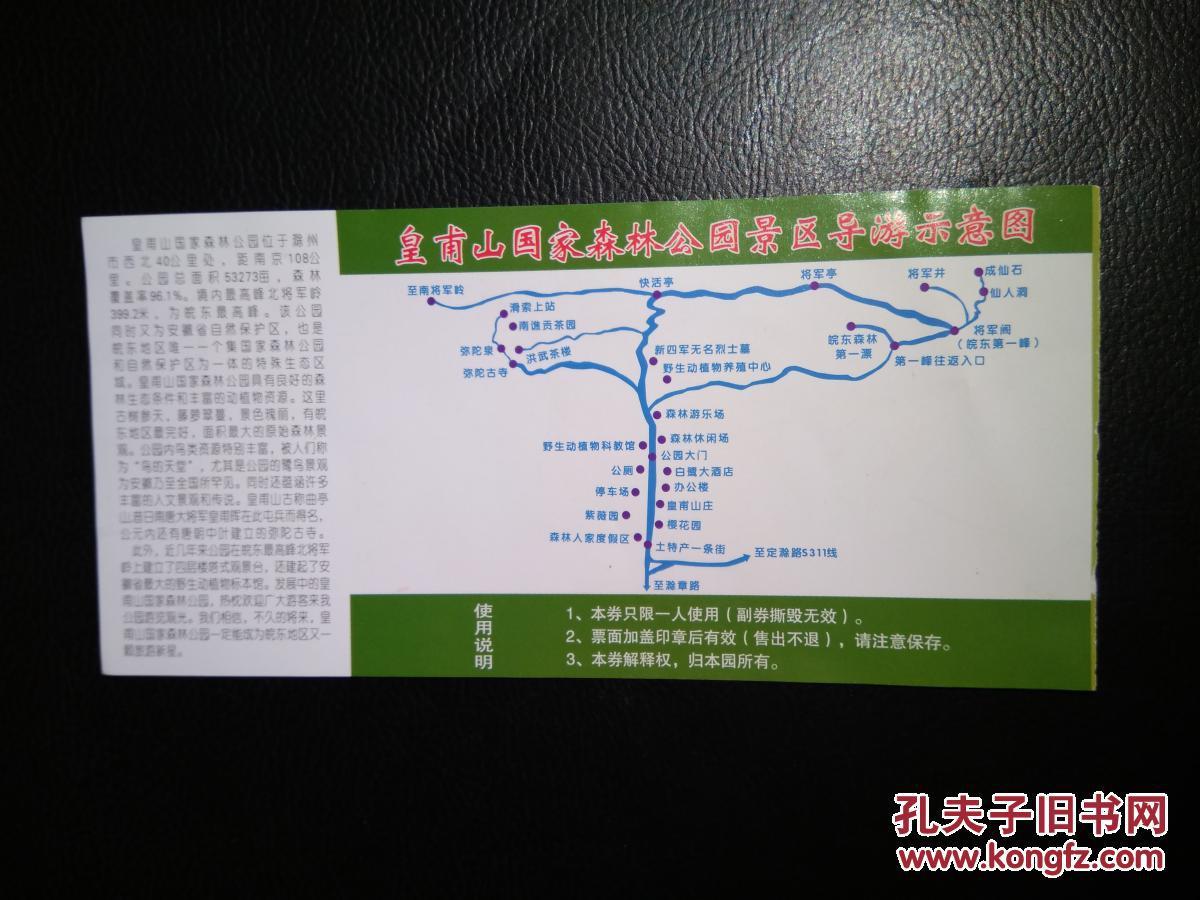 王子山森林公园门票_皇甫山国家森林公园门票(滁州南谯景点)
